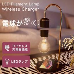 間接照明 ベッドサイドランプ ワイヤレス充電器 iPhone スマホ対応 LEDランプ ライト フローティングランプ 空中浮遊 インテリア